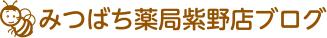 みつばち薬局紫野ブログ