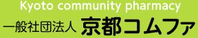 Kyoto community pharmacy 一般社団法人 京都コムファ