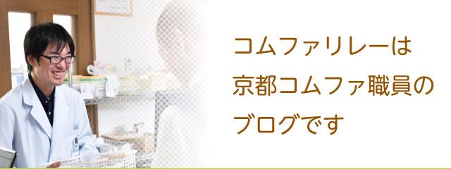 コムファリレーは京都コムファ職員のブログです
