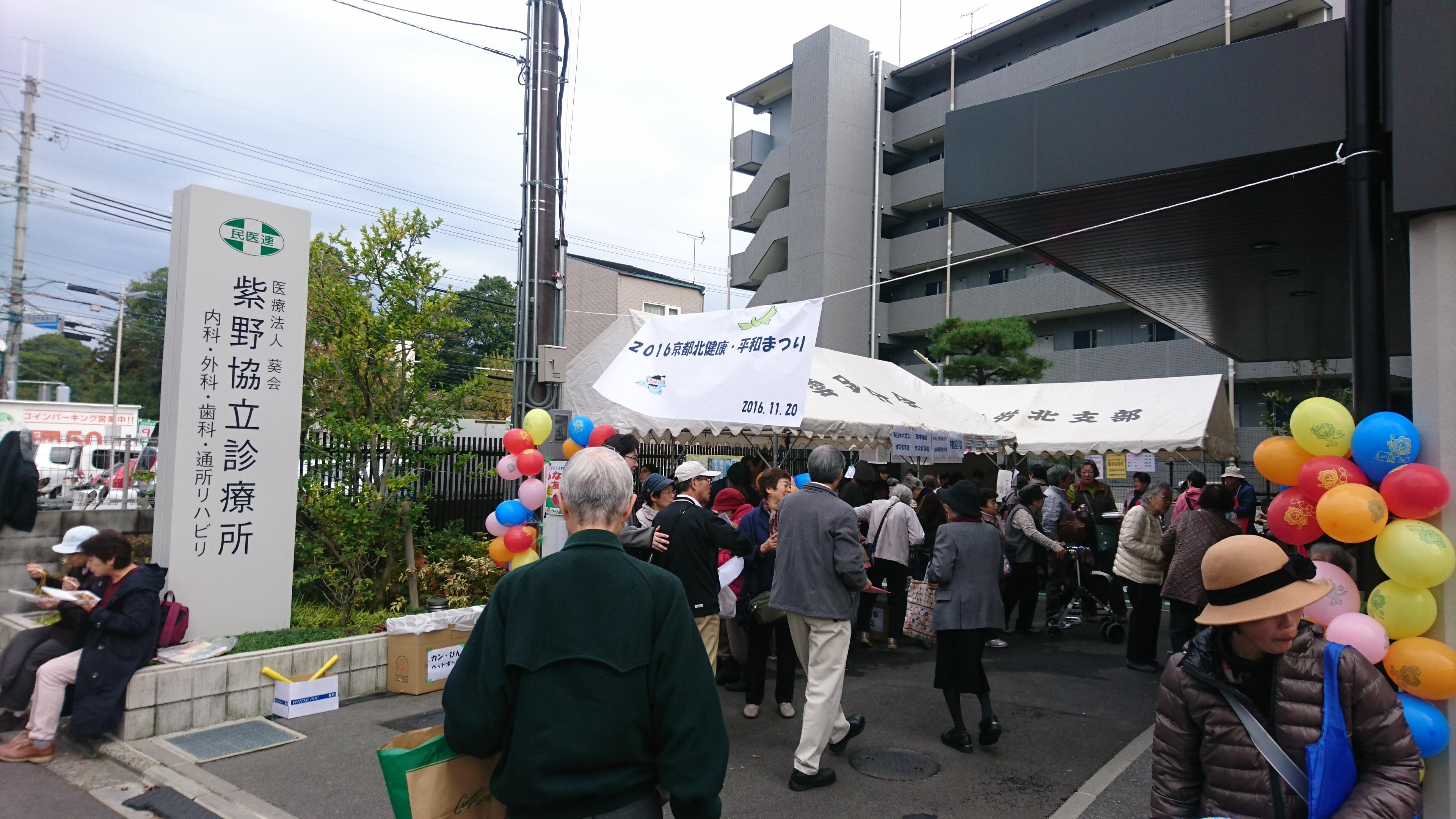 健康祭り2.JPG