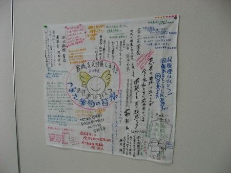 糸井学運交.jpg