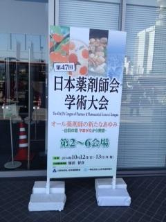 141126yamagata.JPG