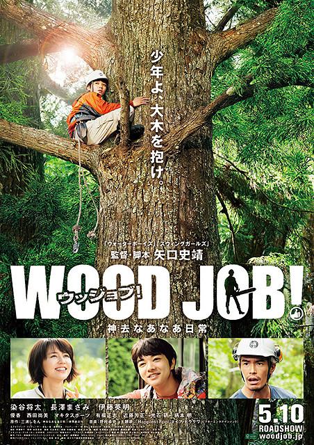wood job.jpg