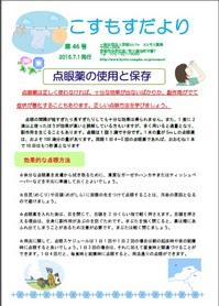 こすもすだよりNO46表紙.jpg